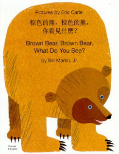 Bilingual Chinese edition of Brown Bear, Brown Bear, What do you See?