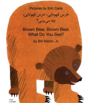 Brown Bear, Brown Bear, What do you see? Bilingual Farsi edition