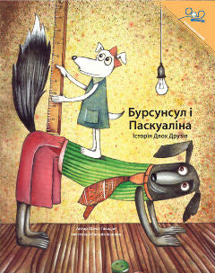 Bursunsal and Paskualina - Ukrainian Edition