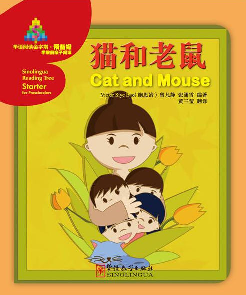 Sinolingua Reading Tree - Starter Level - Cat and Mouse