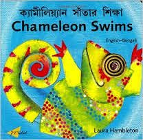 Chameleon Swims - English / Bengali Edition