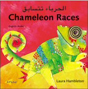 Chameleon Races in Arabic and English