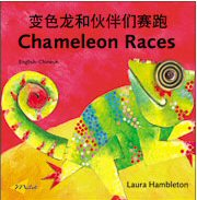 Chameleon Races - Chinese/English