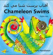 Chameleon Swims - Farsi / English