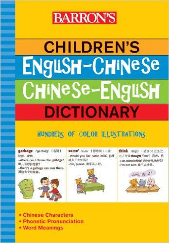 Children's English-Chinese Chinese-English Dictionary