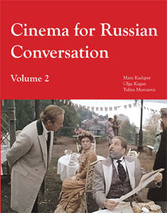 Cinema for Russian Conversation - Volume 2