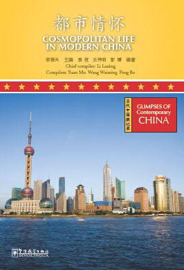 Glimpses of Contemporary China - Cosmopolitan Life in Modern China