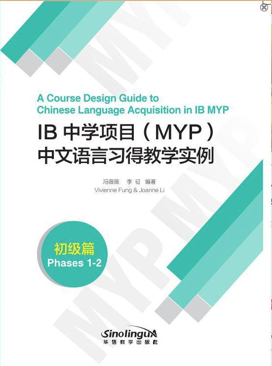 A Course Design Guide to Chinese Languange Acquisition in IB MYP (Phases 1-2)