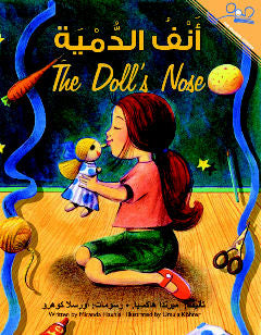 The Doll's Nose - Arabic Edition