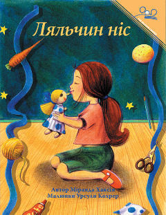 The Doll's Nose - Ukrainian Edition