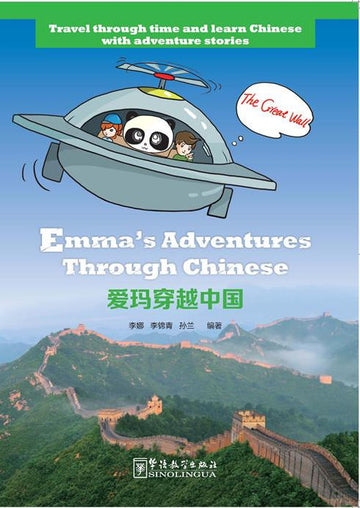 Emma's Adventures through Chinese