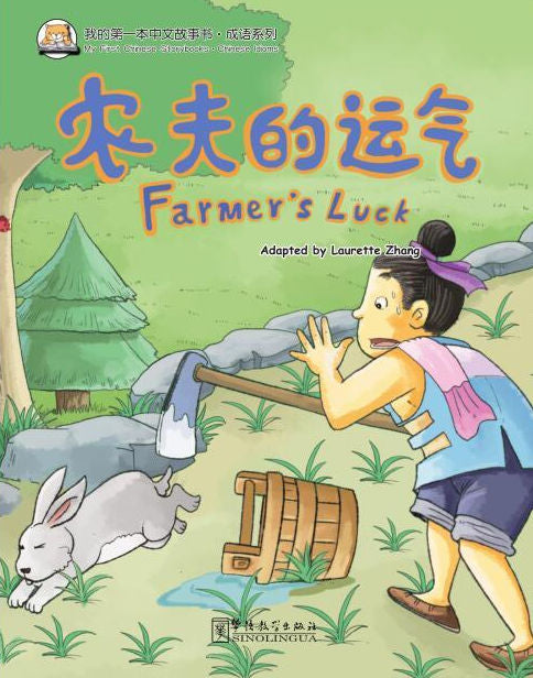 Farmer's Luck - My First Chinese Storybooks - Idioms - Adapted by Laurette Zhang. The farmer was sitting under the tree and waiting. What was he waiting for?