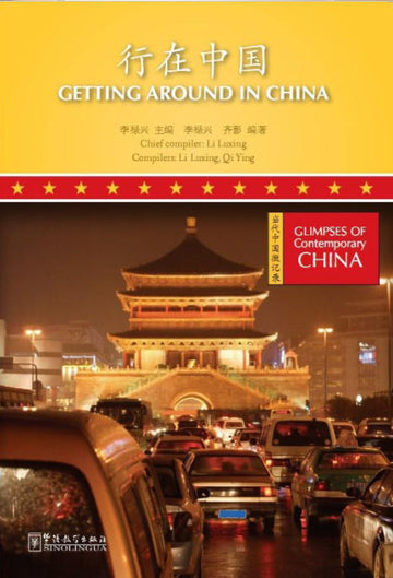 Glimpses of Contemporary China - Getting Around in China