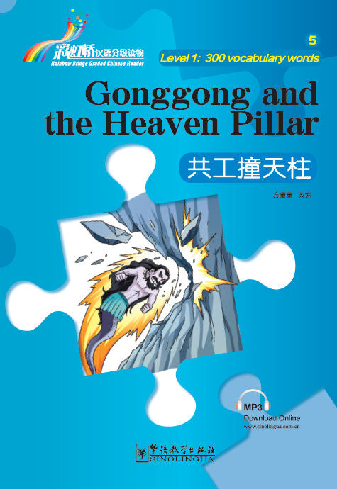 Gonggong and the Heaven Pillar