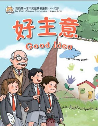 Good Idea - My First Chinese Storybooks - Idioms - Adapted by Laurette Zhang. How to solve the problem of a dirty white wall? They find an innovative solution.