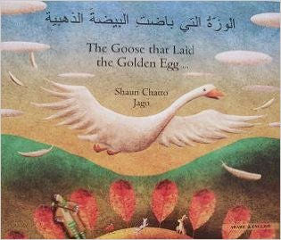 Goose Fables Arabic and English