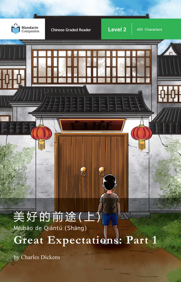Mandarin Companion Great Expectations - Simplified Chinese Edition