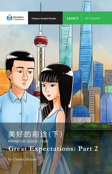Great Expectations Part 2 - Simplified Chinese Edition