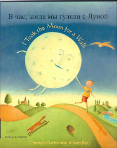 I took the Moon for a Walk - Bilingual Russian and English