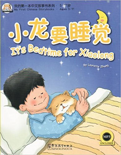 It's Bedtime for Xiaolong - My First Storybook - Bilingual Simplified Chinese  and downloadable mp3 audio