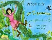 Jill and the Beanstalk - Bilingual Cantonese Edition