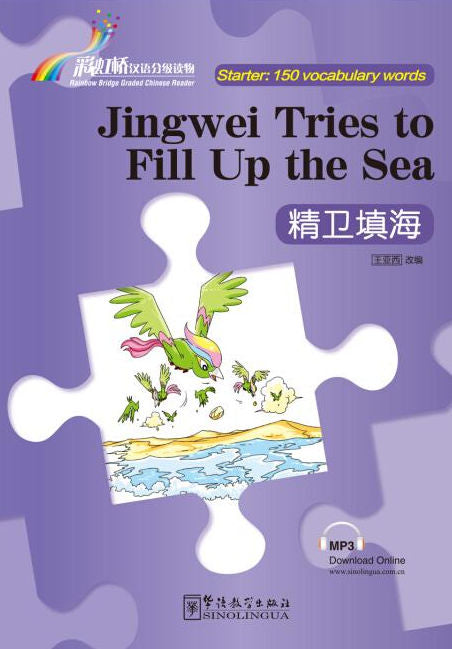 Jingwei Tries to Fill Up the Sea