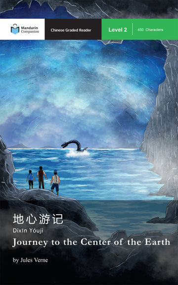 Journey to the Center of the Earth Simplified Chinese Edition