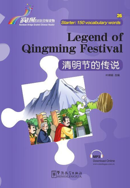 Legend of Qingming Festival