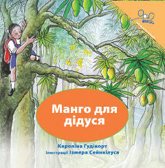 A Mango for Grandpa - Russian edition