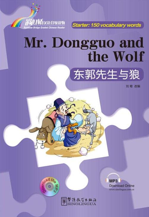 Mr. Dongguo and the Wolf