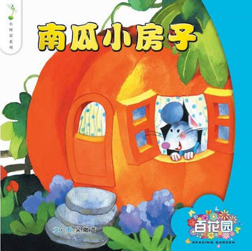 Nan Gua Xiao Fang Zi - Little Pumpkin House