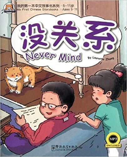 Never Mind book and cd - Title in the My First Storybook series - Bilingual Simplified Mandarin Chinese and English with downloadable mp3 audio to hear the story