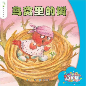 Reading Garden - Sprout Series (Family & Community) - Niao Wo Li De Shu - Trees in the Nest