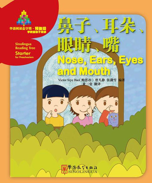 Sinolingua Reading Tree - Starter Level - Nose, Ears, Eyes and Mouth
