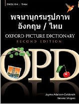 Oxford Picture Dictionary - Thai support