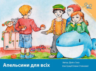 Oranges for Everyone - Ukrainian Edition