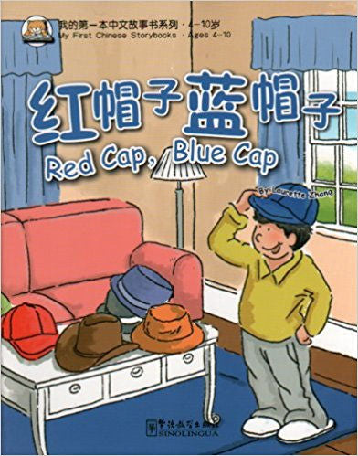 Red Cap, Blue Cap - Title in the My First Chinese Storybook series - Bilingual in simplified Chinese and with downloadable mp3 audio