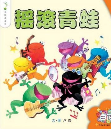 Reading Garden - Sprout Series (Science and the Environment) - Yao Gun Qing Wa - Rock Frog