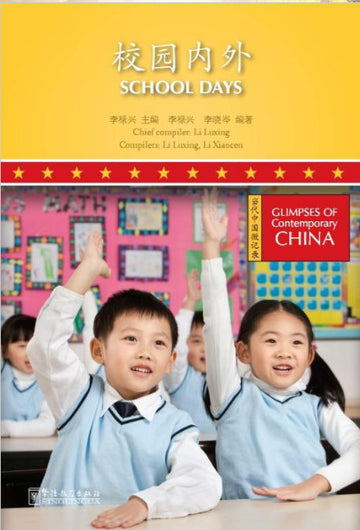 Glimpses of Contemporary China - School Days