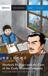 Mandarin Companion - Sherlock Holmes and the Case of the Curly Haired Company - Simplified Chinese edition