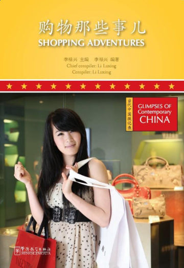 Glimpses of Contemporary China - Shopping Adventures