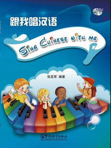 Sing Chinese with Me Book and CD-ROM