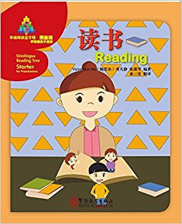 Sinolingua Reading Tree - Starter Level - Reading