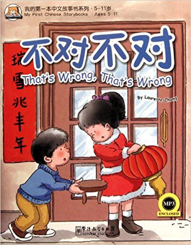That's Wrong, That's Wrong  - My First Chinese Storybook - Ages 5-11 - Downloadable mp3 audio - Bilingual Chinese