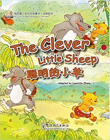 2) The Clever Little Sheep