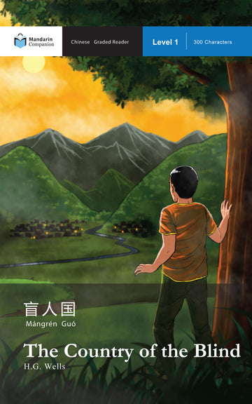 Mandarin Companion - The Country of the Blind - Simplified Chinese Edition