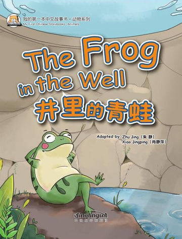 2) The Frog in the Well