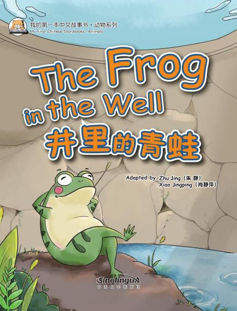 The Frog in the Well  - Animal Story in the My First Chinese Storybook Series - bilingual simplified Chinese and downloadable mp3 audio to hear the story