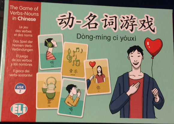 The Game of Verbs-Nouns in Chinese