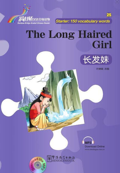 The Long Haired Girl